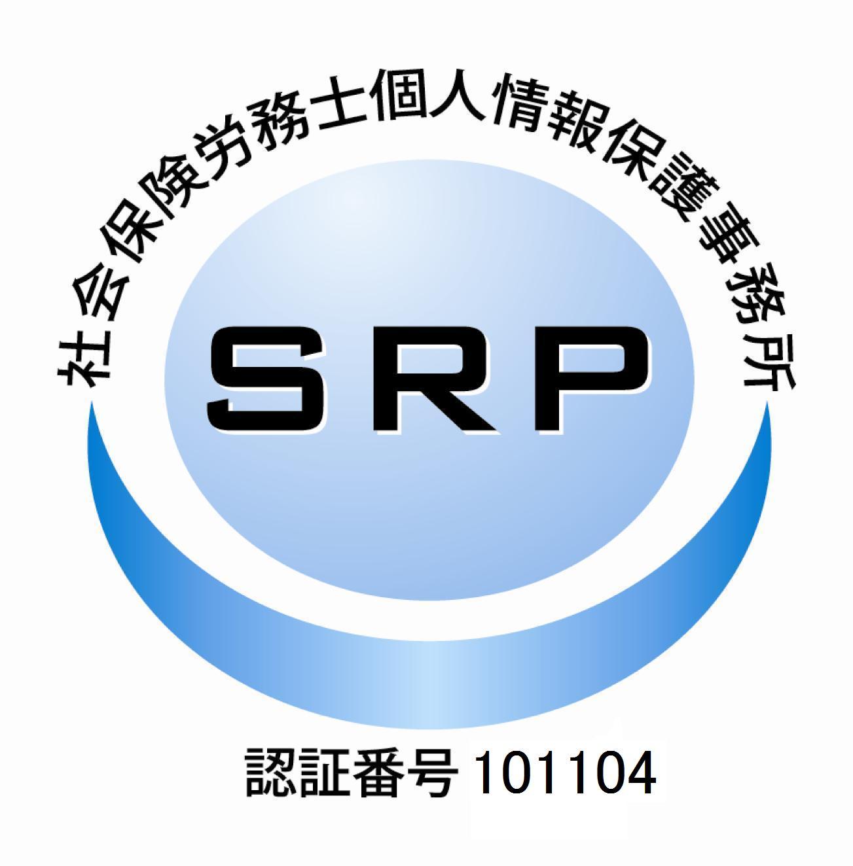 SRPロゴ