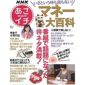 NHKあさイチ 年金で得する