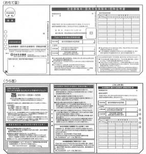 国民年金保険料控除証明書2015